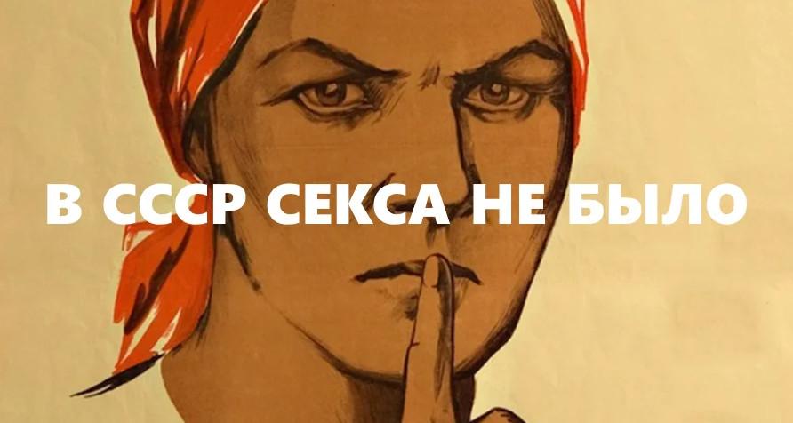 В СССР секса не было